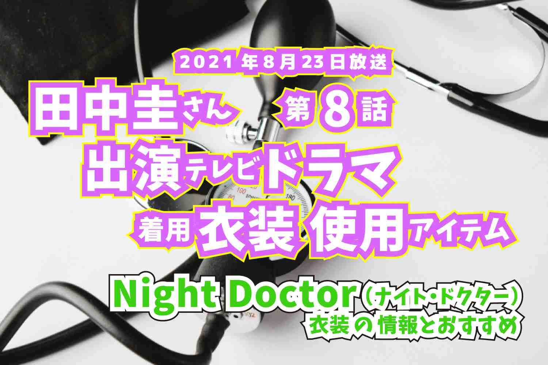 Night Doctor 田中圭さん ドラマ 衣装 2021年8月23日放送