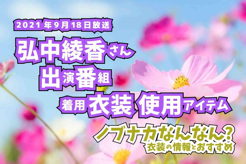 ノブナカなんなん? 弘中綾香さん 番組 衣装 2021年9月18日放送
