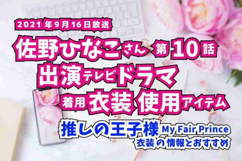 推しの王子様  佐野ひなこさん ドラマ 衣装 2021年9月16日放送