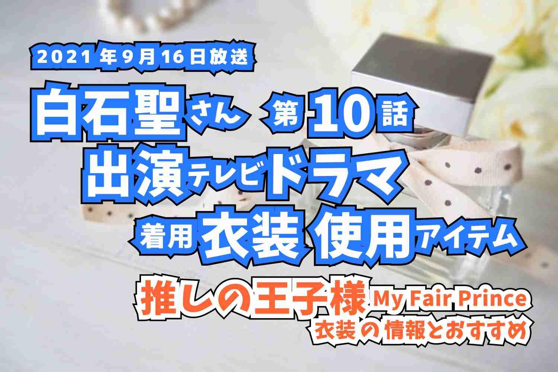 推しの王子様  白石聖さん ドラマ 衣装 2021年9月16日放送