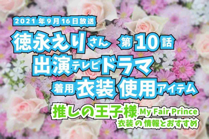推しの王子様  徳永えりさん ドラマ 衣装 2021年9月16日放送