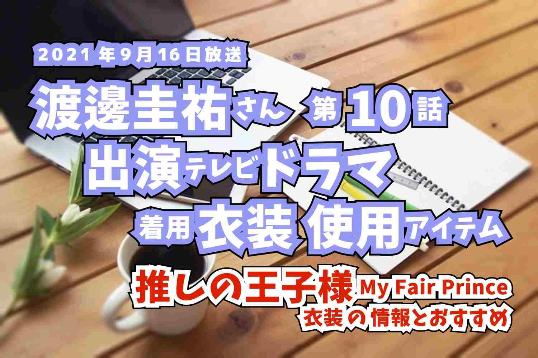 推しの王子様  渡邊圭祐さん ドラマ 衣装 2021年9月16日放送