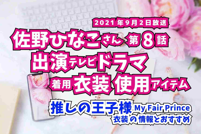 推しの王子様  佐野ひなこさん ドラマ 衣装 2021年9月2日放送