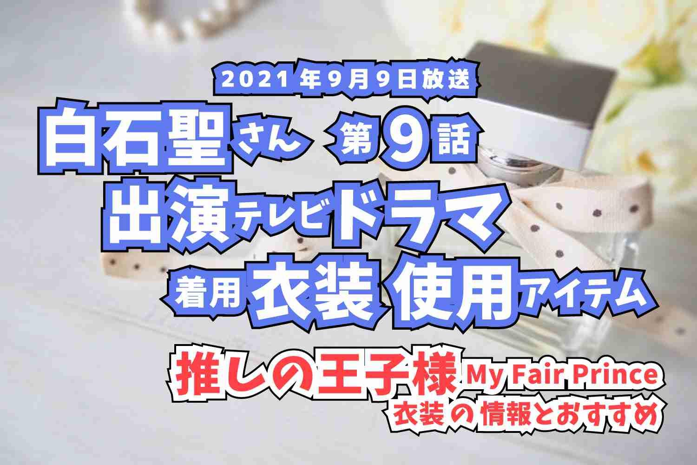 推しの王子様  白石聖さん ドラマ 衣装 2021年9月9日放送