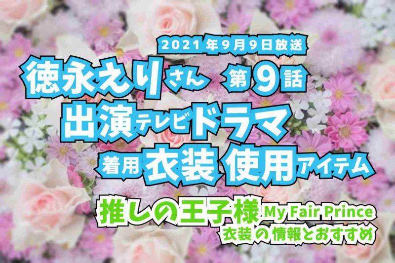 推しの王子様  徳永えりさん ドラマ 衣装 2021年9月9日放送