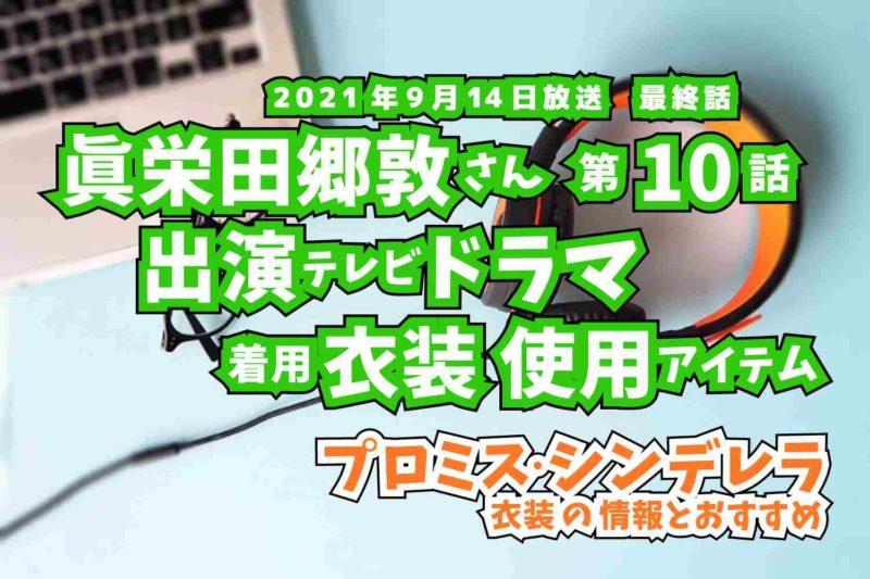 プロミス・シンデレラ 眞栄田郷敦さん ドラマ 衣装 2021年9月14日放送