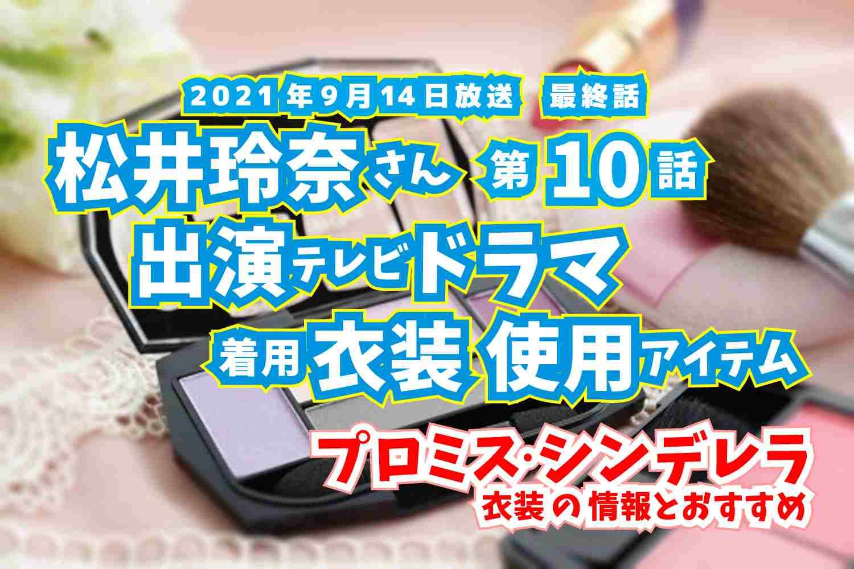プロミス・シンデレラ 松井玲奈さん ドラマ 衣装 2021年9月14日放送