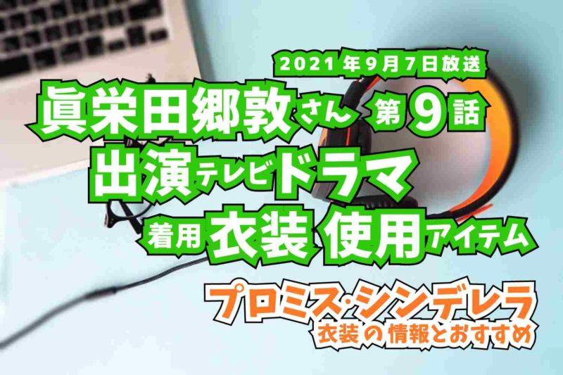 プロミス・シンデレラ 眞栄田郷敦さん ドラマ 衣装 2021年9月7日放送