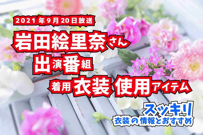スッキリ 岩田絵里奈さん 番組 衣装 2021年9月20日放送
