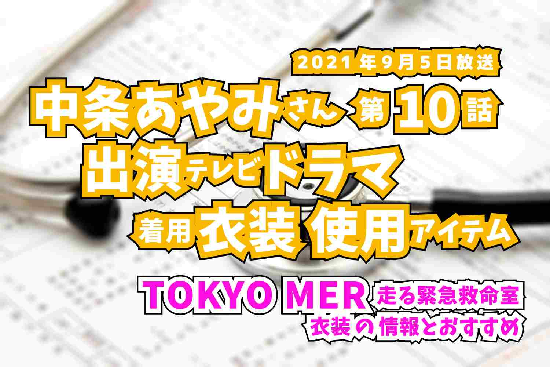 TOKYO MER 走る緊急救命室 中条あやみさん ドラマ 衣装 2021年9月5日放送
