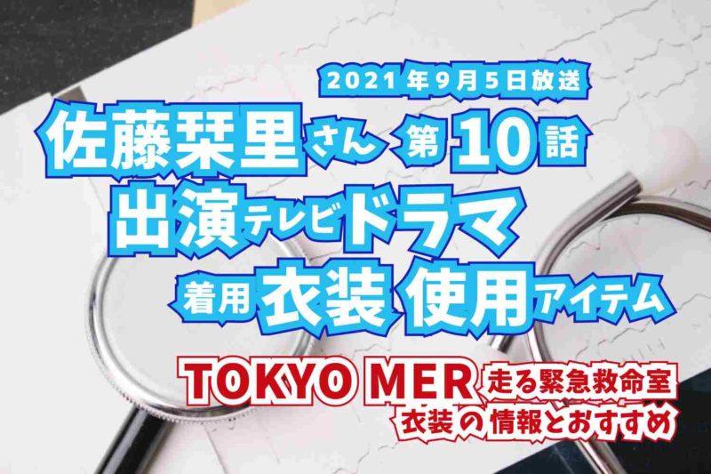 TOKYO MER 走る緊急救命室 佐藤栞里さん ドラマ 衣装 2021年9月5日放送