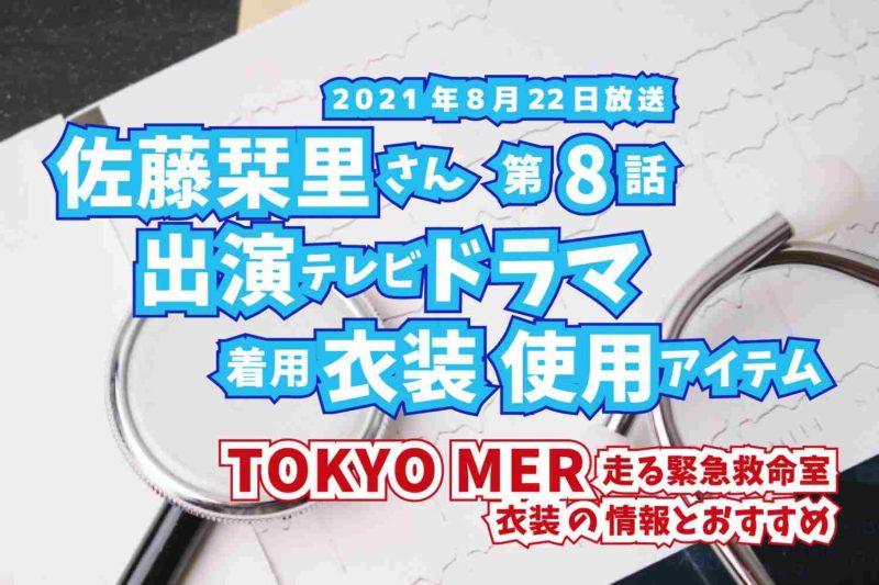 TOKYO MER 走る緊急救命室 佐藤栞里さん ドラマ 衣装 2021年8月22日放送
