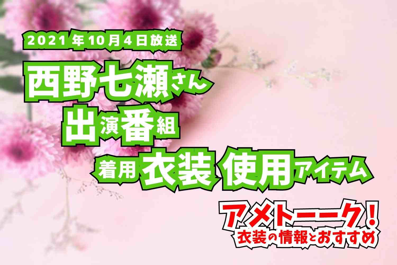 アメトーーク! 西野七瀬さん 番組 衣装 2021年10月4日放送