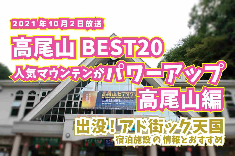 出没!アド街ック天国 高尾山BEST20 番組 2021年10月2日放送