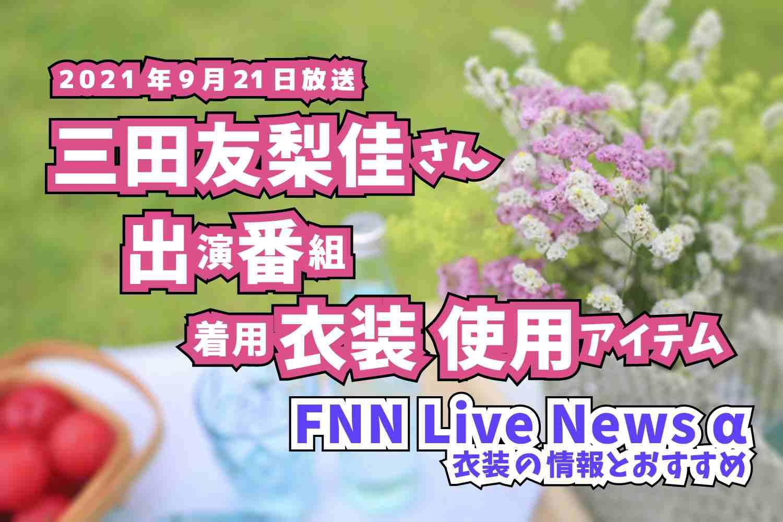 FNN Live News α 三田友梨佳さん 衣装 2021年9月21日放送