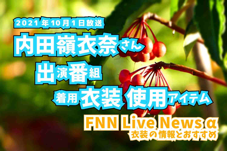 FNN Live News α 内田嶺衣奈さん 衣装 2021年10月1日放送