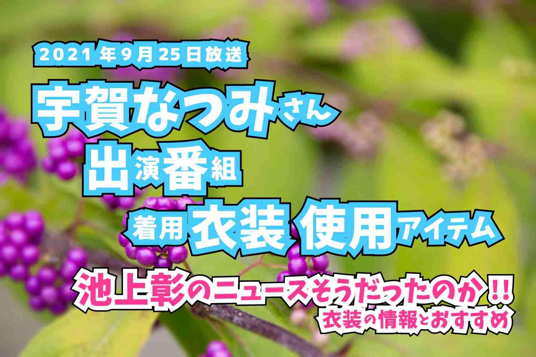 池上彰のニュースそうだったのか!! 宇賀なつみさん 番組 衣装 2021年9月25日放送
