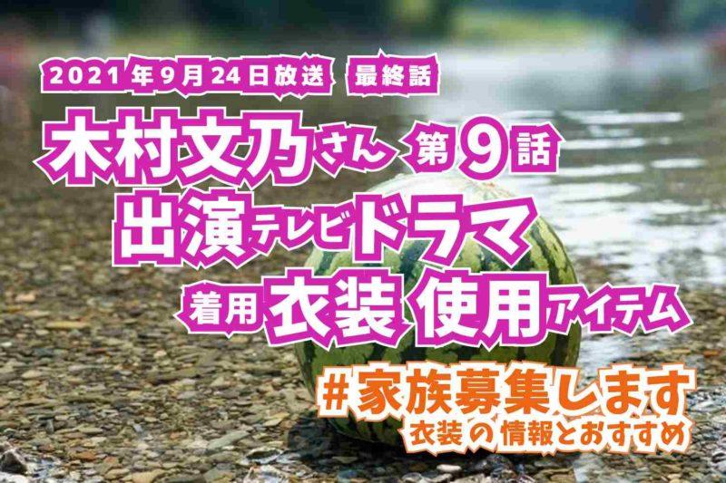家族募集します 木村文乃さん ドラマ 衣装 2021年9月24日放送