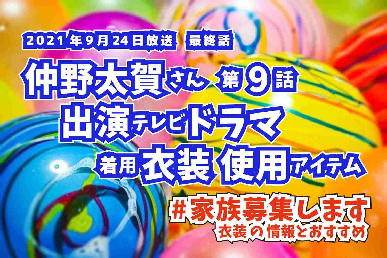 家族募集します 仲野太賀さん ドラマ 衣装 2021年9月24日放送