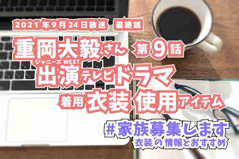家族募集します 重岡大毅さん ドラマ 衣装 2021年9月24日放送