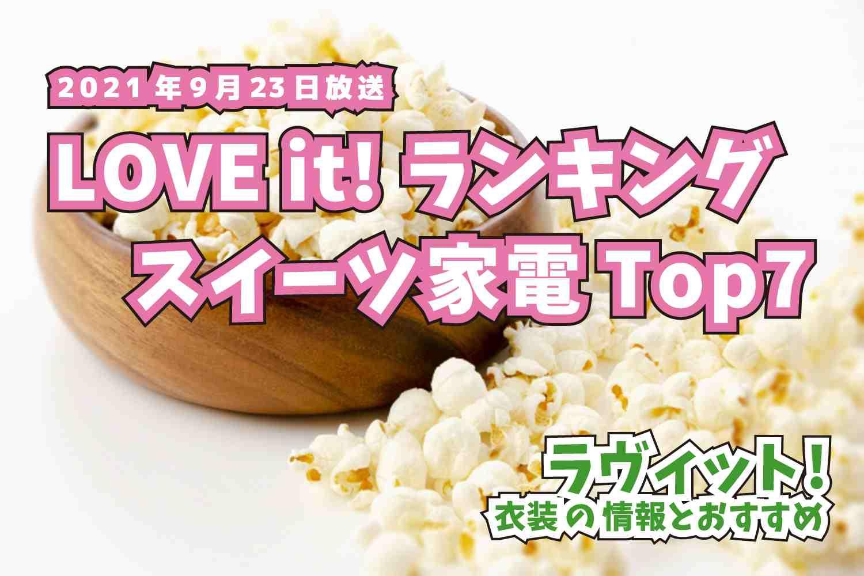 ラヴィット! LOVE it! ランキング スイーツ家電Top7 2021年9月23日放送