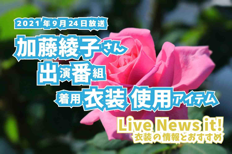 Live News it! 加藤綾子さん 衣装 2021年9月24日放送
