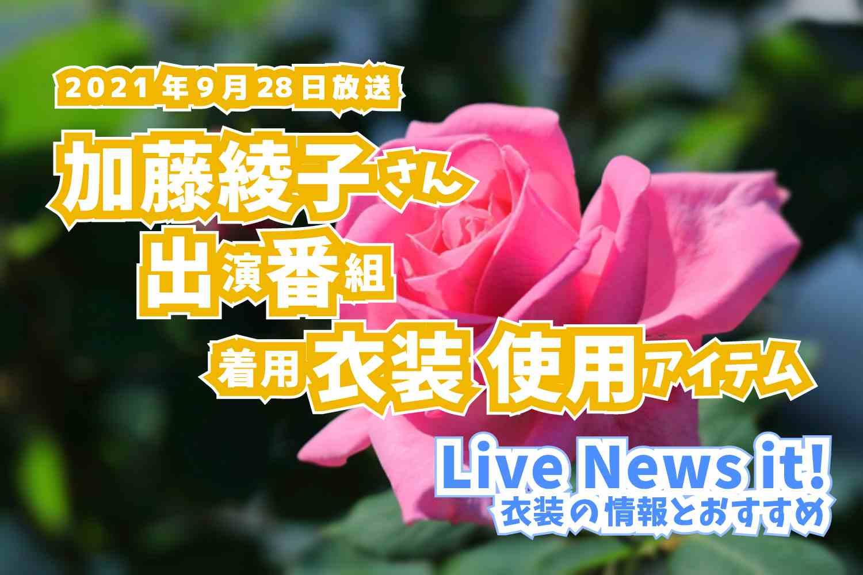 Live News it! 加藤綾子さん 衣装 2021年9月28日放送