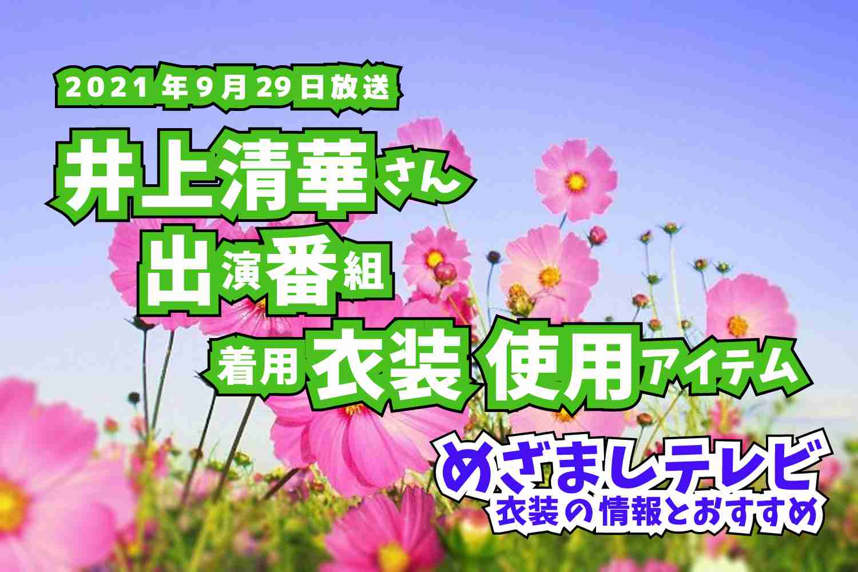 めざましテレビ 井上清華さん 衣装 2021年9月29日放送