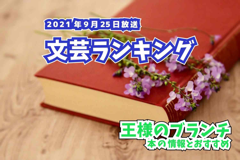 王様のブランチ 文芸ランキング 2021年9月25日放送