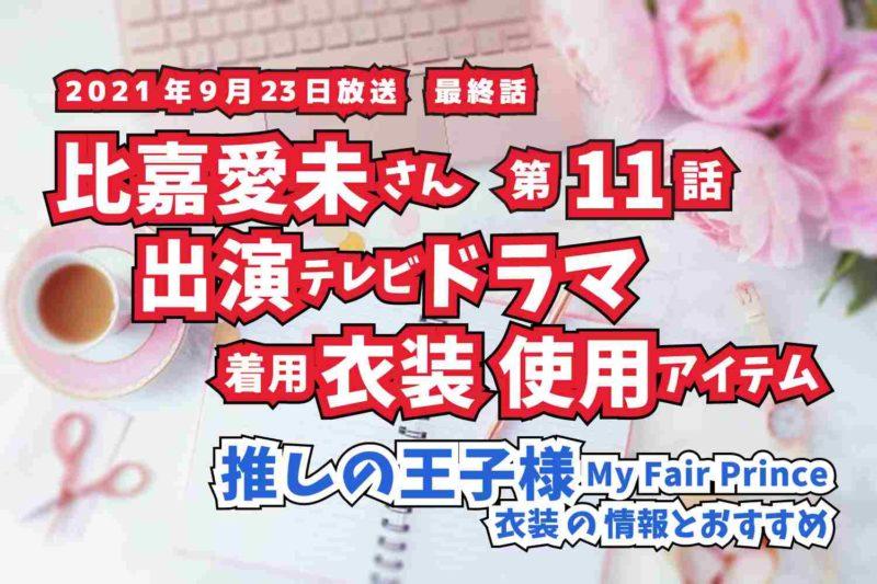推しの王子様  比嘉愛未さん ドラマ 衣装 2021年9月23日放送