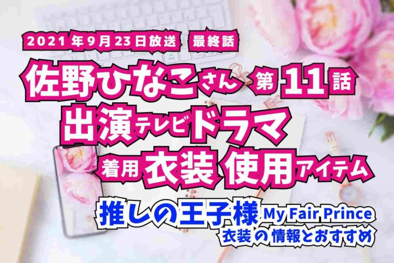 推しの王子様  佐野ひなこさん ドラマ 衣装 2021年9月23日放送