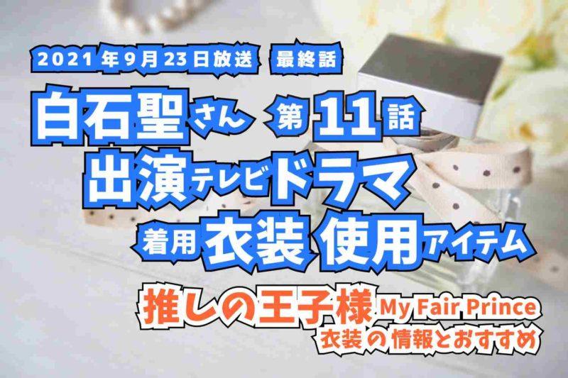 推しの王子様  白石聖さん ドラマ 衣装 2021年9月23日放送