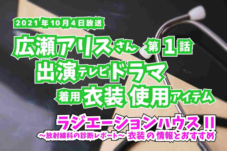 ラジエーションハウスII 広瀬アリスさん ドラマ 衣装 2021年10月4日放送