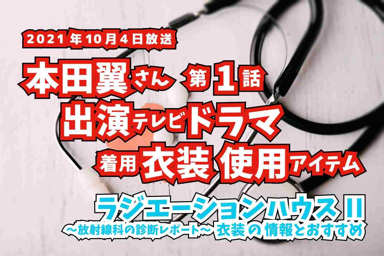 ラジエーションハウスII 本田翼さん ドラマ 衣装 2021年10月4日放送