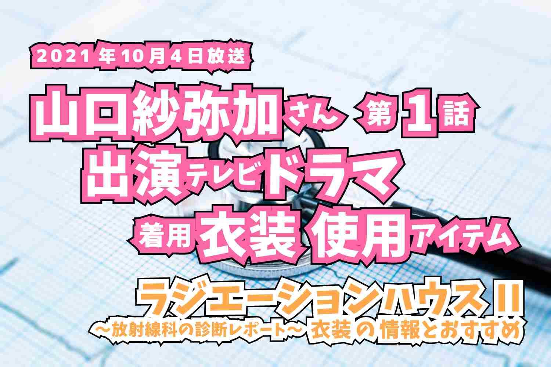 ラジエーションハウスII 山口紗弥加さん ドラマ 衣装 2021年10月4日放送