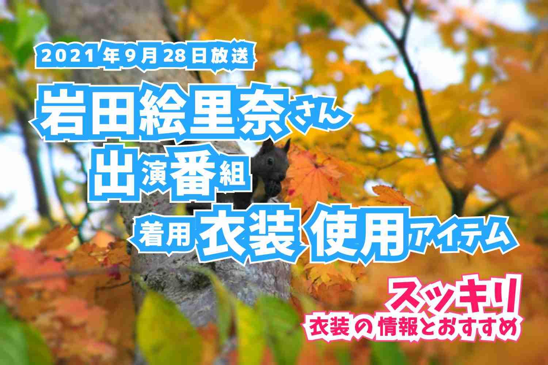 スッキリ 岩田絵里奈さん 番組 衣装 2021年9月28日放送