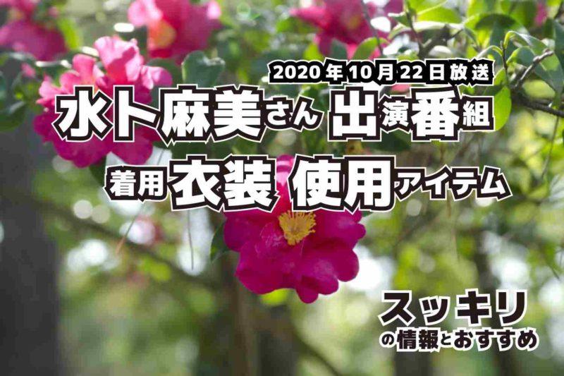 スッキリ 水卜麻美さん 衣装 2020年10月22日放送