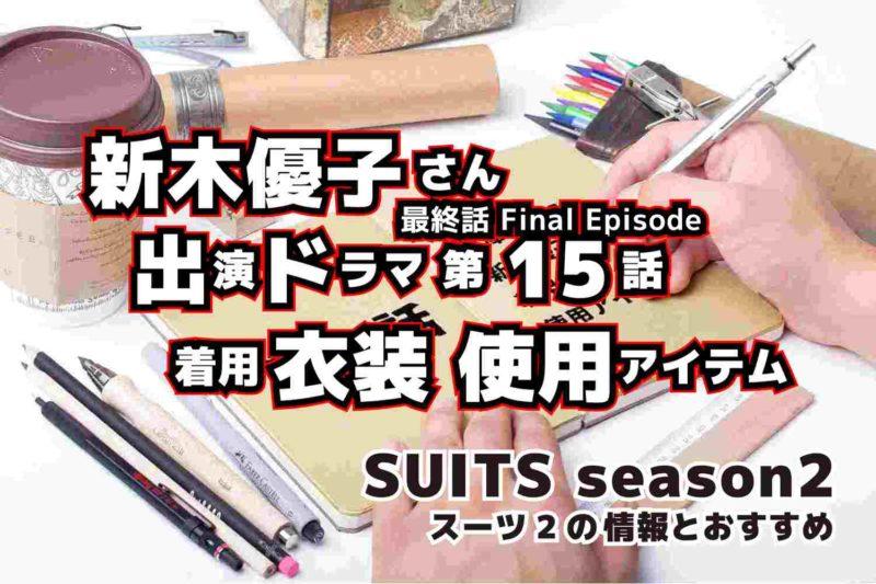 SUITS season2 新木優子さん 最終話 第15話