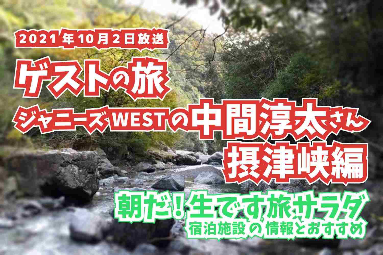 朝だ!生です旅サラダ ゲストの旅 ジャニーズWESTの中間淳太さん 番組 2021年10月2日放送