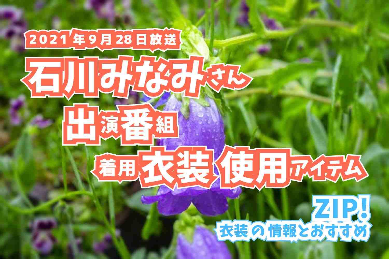 ZIP! 石川みなみさん 番組 衣装 2021年8月28日放送