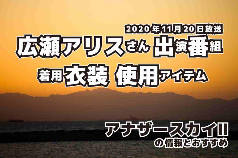 アナザースカイⅡ 広瀬アリスさん 衣装 2020年11月20日放送