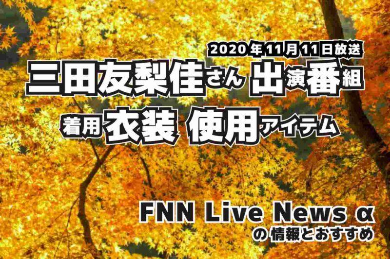 FNN Live News α 三田友梨佳さん  衣装 2020年11月11日放送