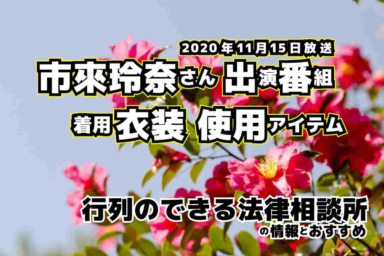 行列のできる法律相談所 市來玲奈さん 衣装 2020年11月15日放送