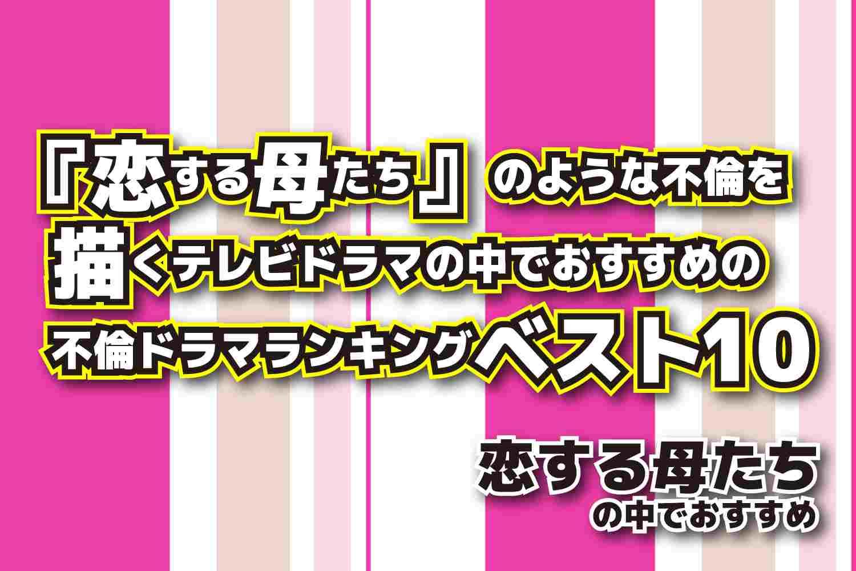 恋する母たち 恋母 不倫ドラマ おすすめ ランキング ベスト10