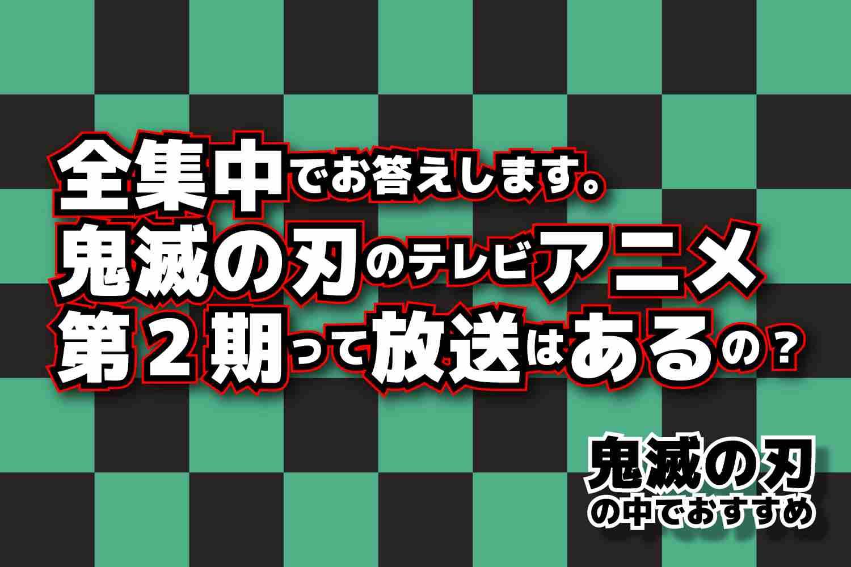 ネタバレ注意 鬼滅の刃 テレビアニメ 第2期(セカンドシーズン) 放送されるの? 個人的な解説・見解