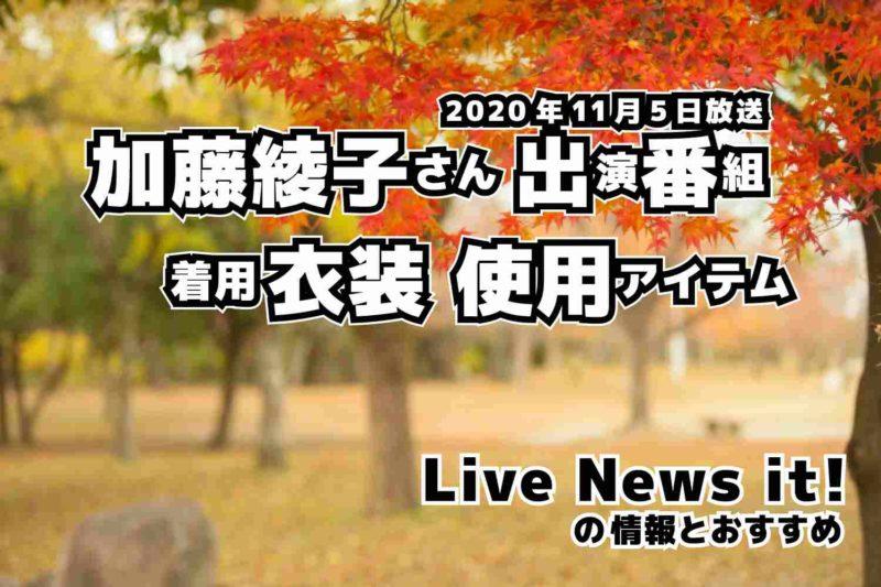 Live News it! 加藤綾子さん 衣装 2020年11月5日放送
