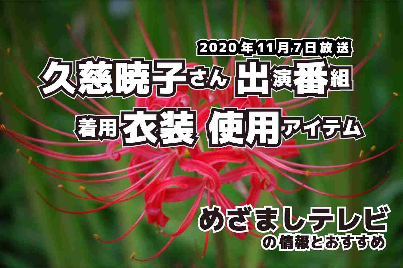めざましテレビ 久慈暁子さん 衣装 2020年11月7日放送