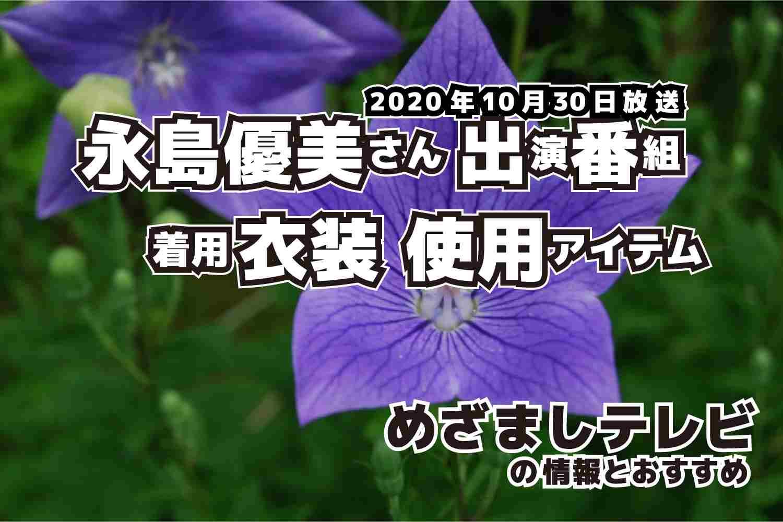 めざましテレビ 永島優美さん 衣装 2020年10月30日放送