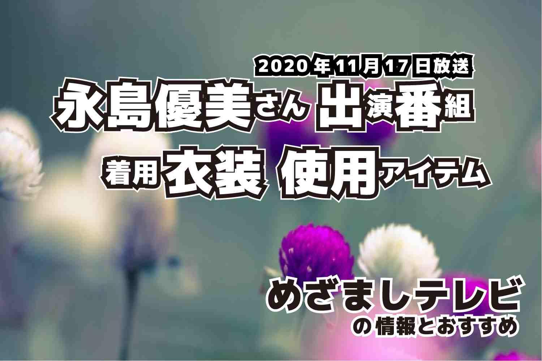 めざましテレビ 永島優美さん 衣装 2020年11月17日放送