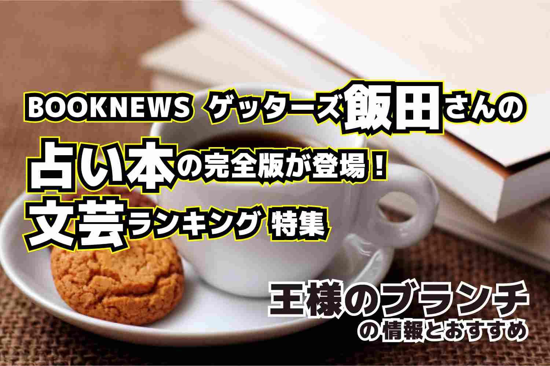 王様のブランチ BOOKコーナー 文芸ランキング BOOKNEWS 特集
